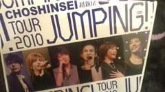 激安!超レア!☆超新星/TOUR2010JUMPING☆特典映像付き!美品!