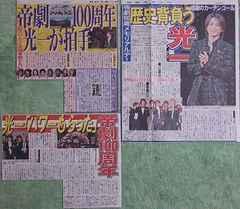 堂本光一★2011.3/2★スポーツ紙(3紙)