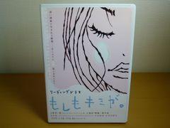DVD もしもキミが。 リーディングドラマ KEIJI  NAOTO