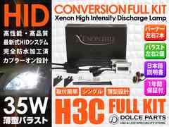 ■L15.16 フォグ H3d 35W 薄型 HIDキット ムーヴカスタム 保証■