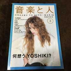 1994 YOSHIKI 表紙 音楽と人 エックスジャパン XJAPAN ヨシキ