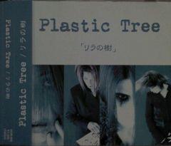 Plastic Tree�F�����̎���@�C���f�B�[�Y�Ձ�  ���B�W���A���n
