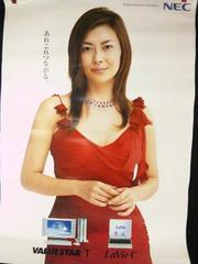 非売品激レア中山美穂NECパソコンジャンボポスター