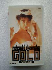GOLD~クレオパトラのように~ [VHS] / 岡本夏生