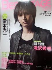 『BEST STAGE』2010.3月 堂本光一特集♪ 滝沢秀明 他
