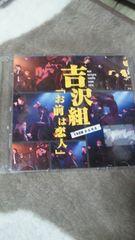 廃盤超レア!吉沢組FROM DANK「お前は恋人」☆RUN&GUN☆