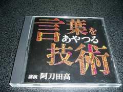 講演CD「阿刀田高/言葉をあやつる技術」通販限定 即決
