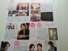 嵐)松本潤/二宮和也〓Duet切り抜き(2007年4月号)
