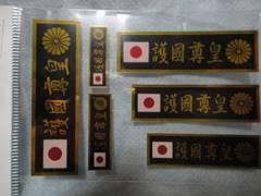 菊の御紋と日の丸の間に護国尊皇文字入り携帯小物に街宣/金