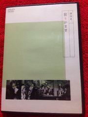 演技者。 狂うがまま DVD 嵐相葉雅紀 関ジャニ∞村上信五