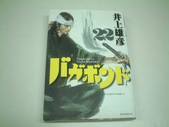バカボンド  22巻      (送164)