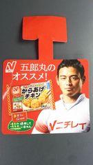 五郎丸歩、ニチレイ冷凍食品からあげチキンパネル非売品