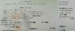 6/1 ���c�n��AREA �I�g�m�^�J���o�R 1��
