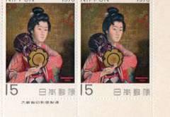 大蔵省銘版 切手☆切手趣味週間 婦人像 1970年 15円 2枚