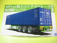 アオシマ 1/32 ヘビーフレイト No.9 40Feet海上コンテナトレーラ(三輪タイプ) 新品