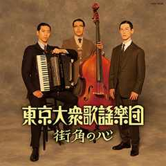 ∴東京大衆歌謡楽団【39168】街角の心★新品未開封CD