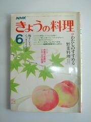 NHKきょうの料理 昭和60年 6月号 特集 わたしのすすめる野菜料理