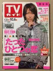 TVガイド 2006年10/6号◆KAT-TUN 亀梨和也 堂本剛 嵐 櫻井