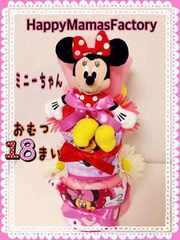 翌日発送!ミニーちゃんのおむつケーキ 出産祝い 女の子