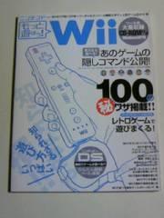 ■本■もっと遊ぼうWii(CD-ROM付き)■ウィー&DSバックナンバーゲームブック■