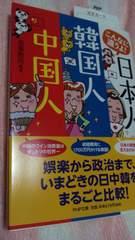 こんなに違うよ!日本人、韓国人、中国人