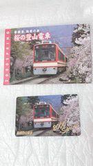 テレホンカード 箱根登山鉄道 桜の登山電車