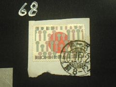 日本の切手 「第10回国勢調査記念」 1965