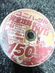 ユニバーサル完全攻略超プレミアムDVD Vol.3付録DVD