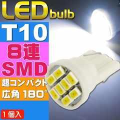8連LEDバルブT10ホワイト1個 8SMDウェッジ球 as05