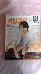 堂本光一オリスタ冊子2013 No.32 9/2号