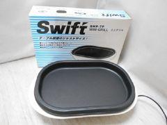 5712☆1スタ☆Swift ミニグリルパン SHP-7P キッチン家電