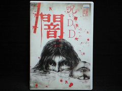 ��DVD �ЂƂ�ŊςĂ͂����Ȃ� ���P���ς� ���ِ�p ����