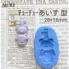 スイーツデコ型◆チューチューあいす◆ブルーミックス・レジン・粘土