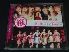モーニング娘。さくら組初公演~さくら咲く~ [DVD]