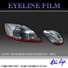送料無料 松印アイラインフィルム ■ レクサス GS430 GS350 S190