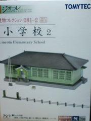 ジオコレ 小学校2