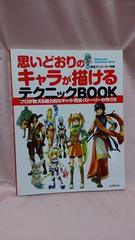 イラスト テクニック BOOK 成美堂出版 漫画家