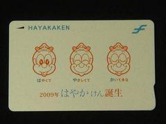 ★福岡市交通局【はやかけん/誕生記念カード】デポのみ★