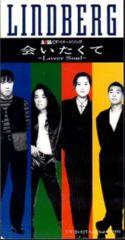 ◆8cmCDS◆LINDBERG/会いたくて -LOVER SOUL-/14thシングル