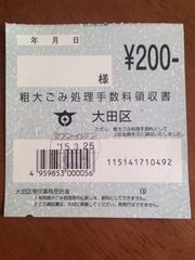 粗大ごみシール/東京都大田区◆即決/送料込み¥200スタ
