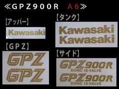 GPZ900R A6 �h���p�����X�e�b�J�[�yS-1�z