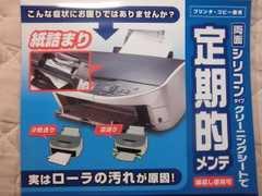 ★繰返し使える★プリンター・FAX・コピー機クリーニングシート