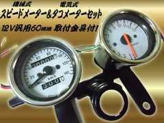 オマケLED付!機械式スピードメーター&電気式タコメーターセット