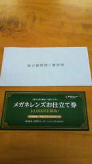 1円スタ★メガネスーパー他でメガネレンズ御仕立て券一万円分♪