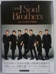 三代目J Soul Brothers サインスタンプ入 写真集