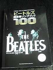 ビートルズ 超定番ソングブック 100 ギター ピアノ 楽譜 即決