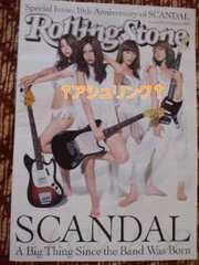 SCANDAL10thアニバーサリーRolling Stoneローリングストーン特別号+オマケ