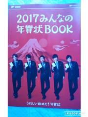 嵐 年賀状BOOK 2017年 150円
