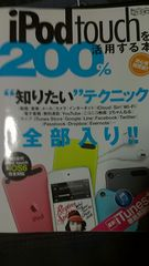 ☆超トリセツiPod touchを200%活用する本※送込み♪