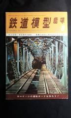 月刊 鉄道模型趣味 1973年8月号